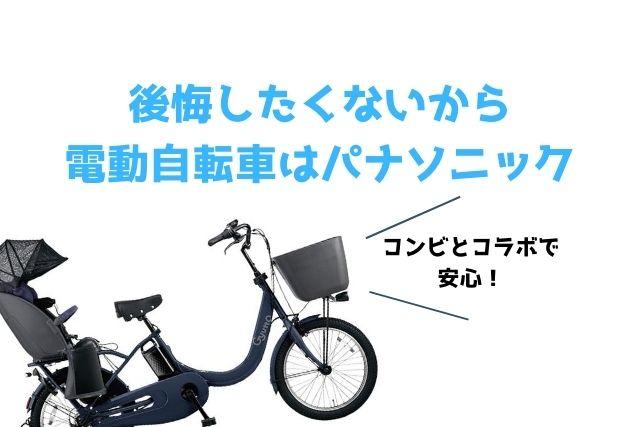 後悔したくないから電動自転車はパナソニック