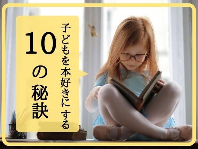 子どもを本好きにする方法