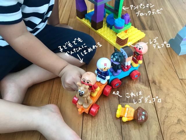 レゴとアンパンマンブロックドール