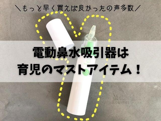 電動鼻水吸引器 必要