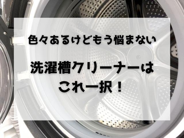 おすすめの洗濯槽クリーナー