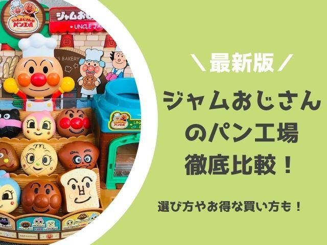 アンパンマン おもちゃ パン工場 違いを比較