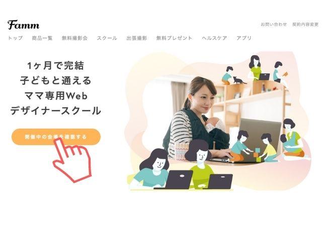 ファム WEBデザイナー講座申し込み方法1