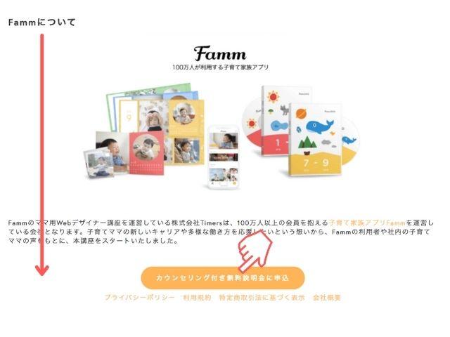 Famm WEBデザイナー講座 無料体験申し込み方法