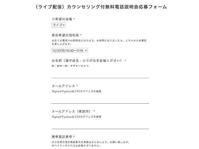 Famm webデザイナー 申し込み方法