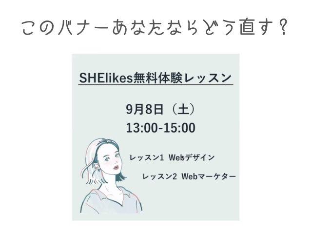 SHElikes体験レッスン webデザイン