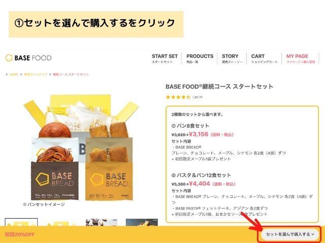 BASE BREAD 購入方法
