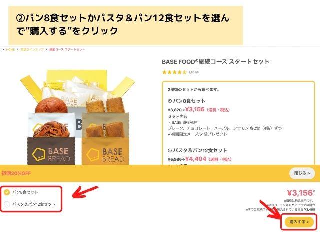BASE FOOD 購入方法