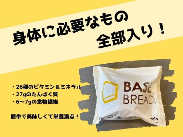 子どもの朝食にBASE BREADを食べよう