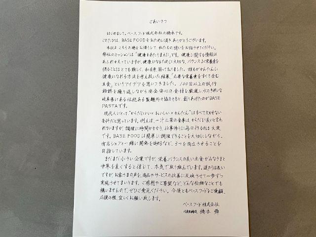 ベースブレッド お手紙