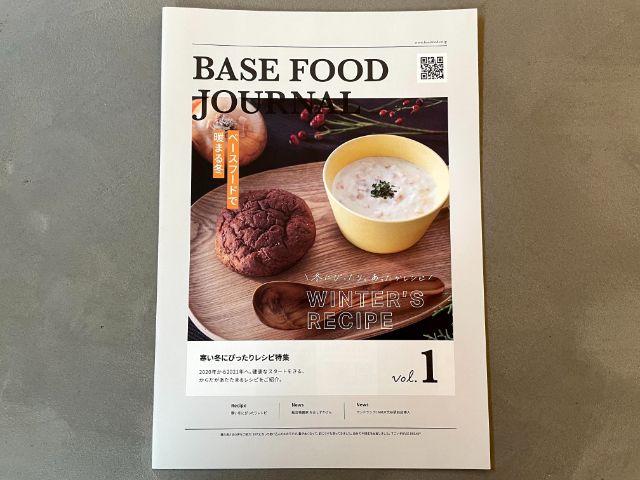 BASE FOOD 冊子