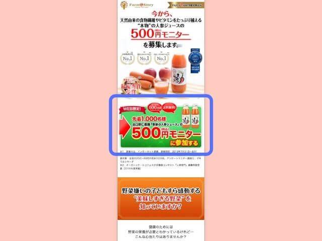 奇跡の人参ジュース 500円モニター申し込み方法