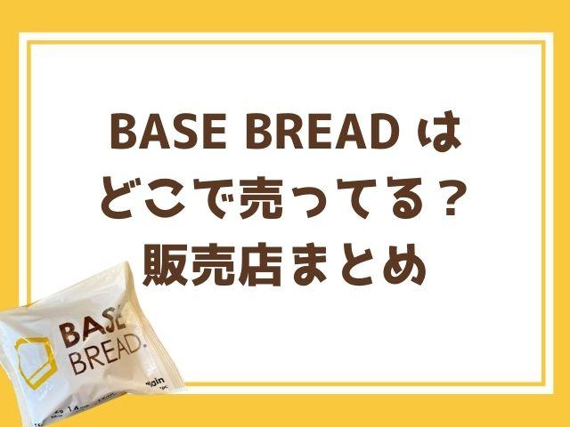 BASE BREAD 販売店まとめ