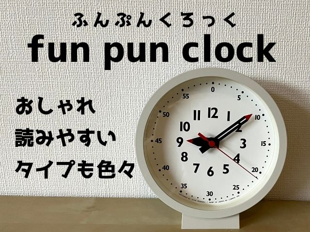 fun pun clock 口コミ レビュー