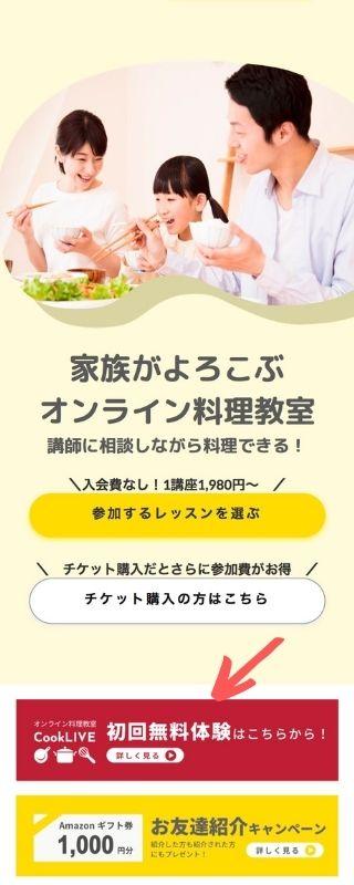 cooklive 500円体験
