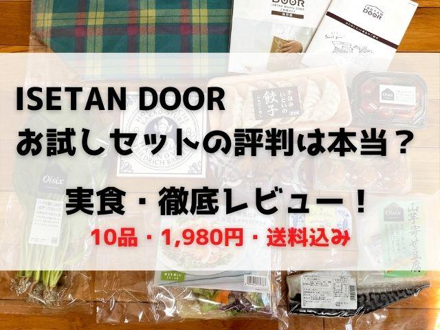 伊勢丹ドアお試しセットブログで紹介