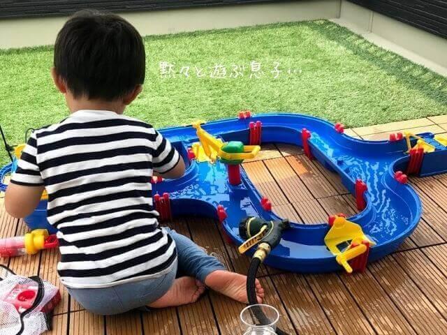 アクアプレイで楽しい水遊び