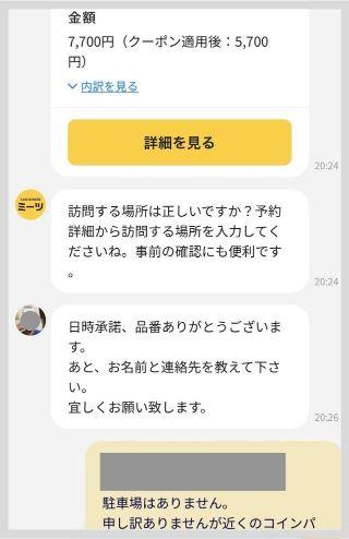 ココナラミーツ 詳細