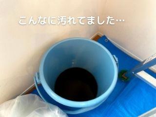 エアコン 汚水