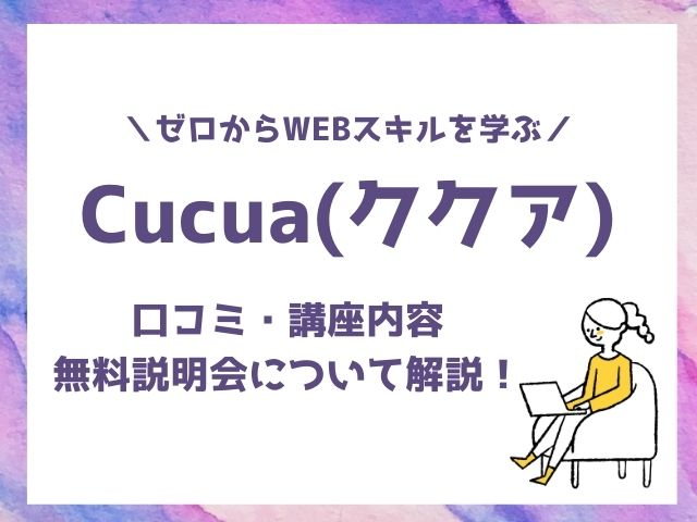 オンラインスクールCucua(ククア)の口コミ 無料説明会について