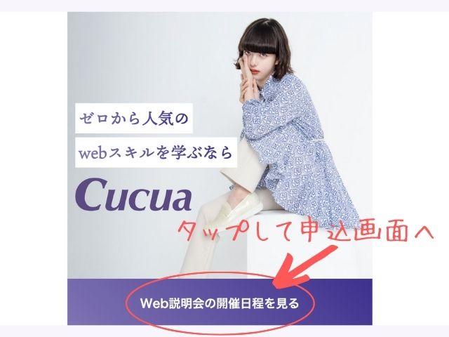 cucua(ククア)無料説明会申し込み