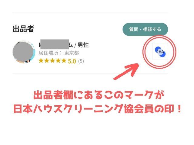 ココナラミーツ 日本ハウスクリーニング協会員