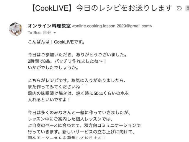クックライブ レシピ