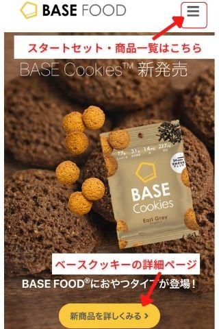 ベースクッキー 購入方法