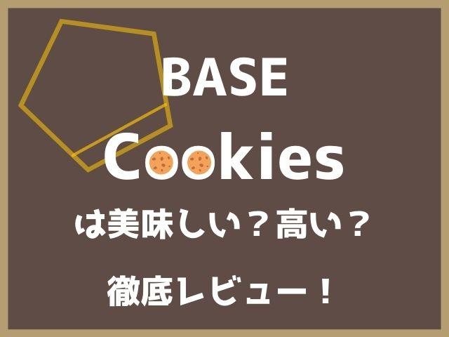 ベースクッキー 口コミ 評判